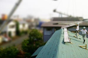 板金屋根工事