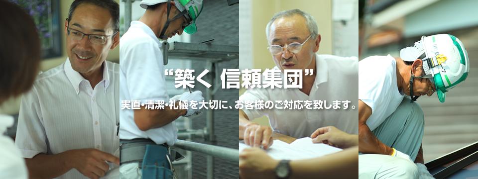 杉本ルーフは新潟県長岡市の屋根・外壁・雨といを専門とする専門工事店です